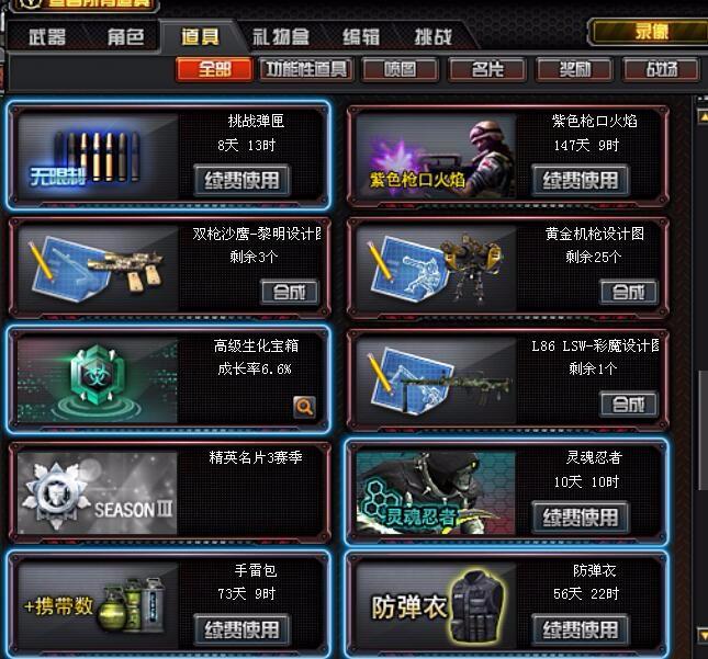 7v,擎天,6烈龙,征服者,苍雷生化全装_霸道的锦城_穿越柴油圣达菲发动机图图片