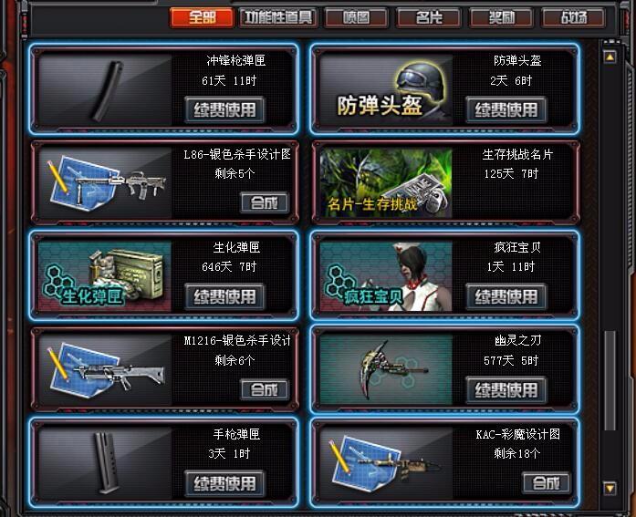 7v,擎天,6烈龙,征服者,苍雷生化全装_霸道的锦城_穿越福瑞迪后车身右高左低图片