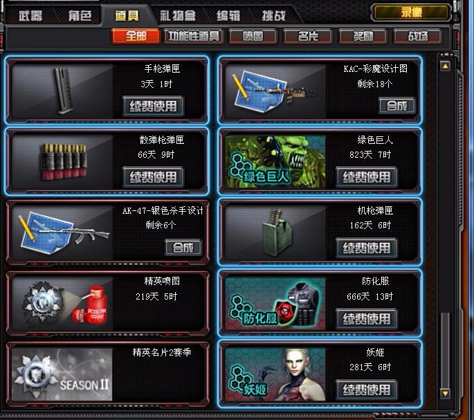 7v,穿越,6烈龙,征服者,苍雷生化全装_霸道的锦城_擎天新蒙迪欧点烟器保险图片