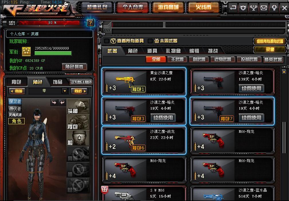 员全装7v零空白黑龙火麒麟毁灭哈飞征服者苍雷_雷神天龙赛豹的水温传感器在什么地方图片