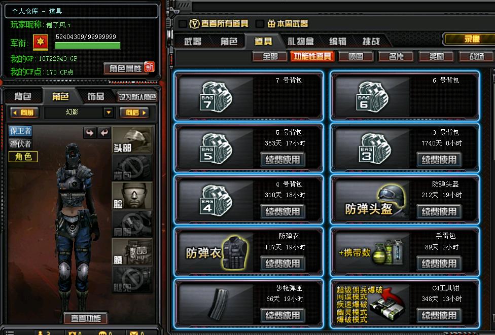 cf穿越火线河北一区24英雄武器7背包爆破全装号 英雄级m4都有,火麒麟