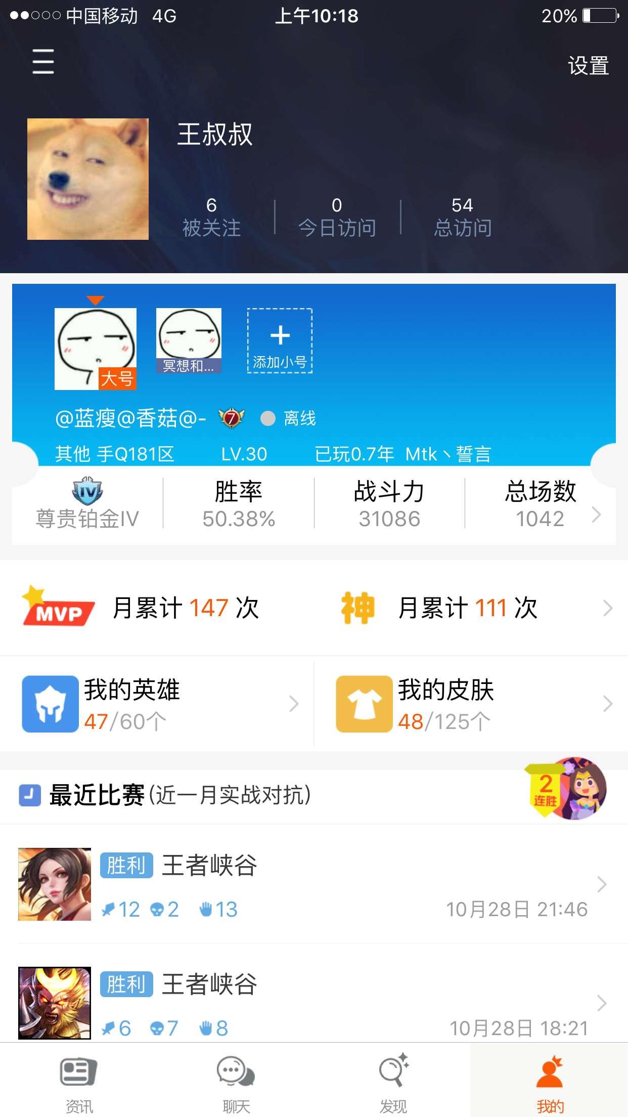 安卓v7土豪装逼号:赵云李白关羽韩信各种限定丨没人玩