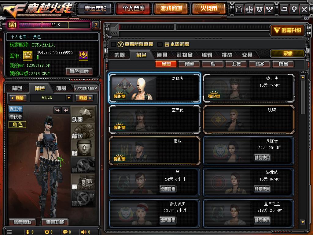 21V,元帅,王者之戮,暗月雷神黑龙黑骑士黑武士图片