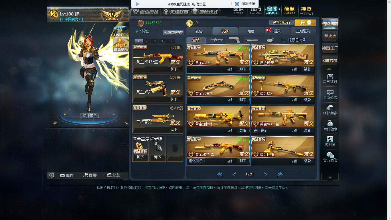 生死狙击18英雄45黄金,冒险3W2战斗力!新黄金