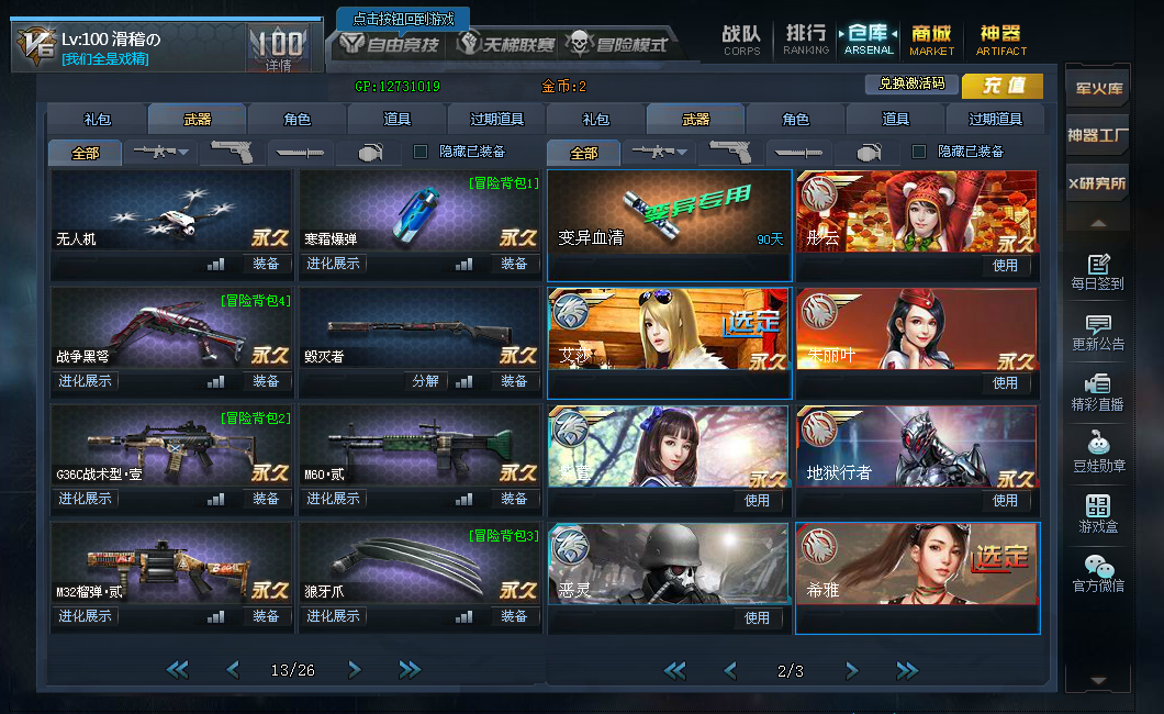 v6血清+荣耀无双嗜血金蛇苍穹之鹰7英雄+电磁滚雷无人