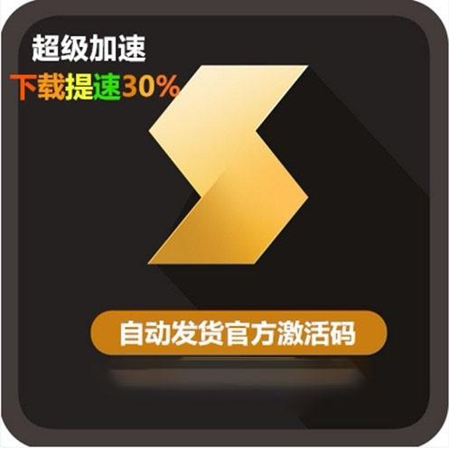 迅雷超级会员_迅雷超级会员!尊贵享受下载速度30% !