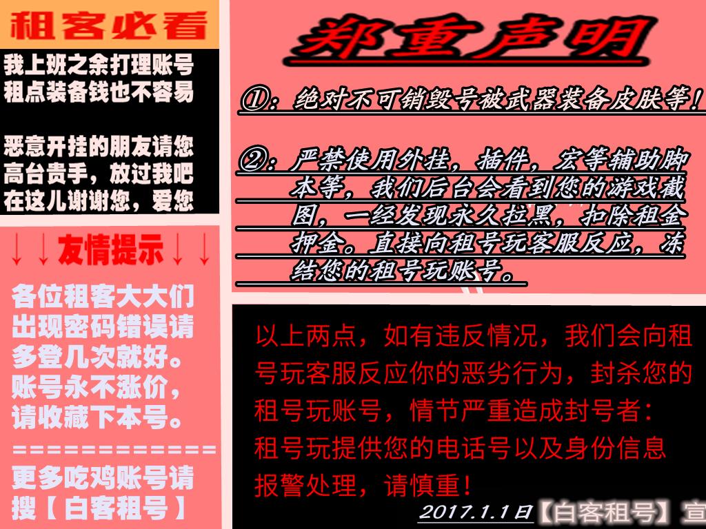 绝版头套↘4am战衣〓烈焰98km16↘亡灵ak↘彩虹m24-租图片