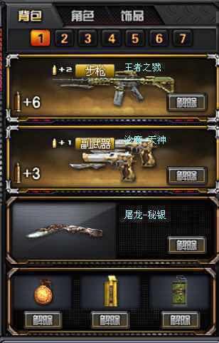 屠龙 秘银 王者之戮 10V 猫枪 六烈龙 死亡之眼