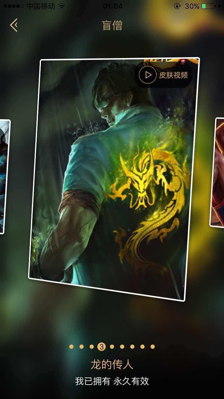 882皮肤 原计划VN全年限黑龙瞎花木兰龙刀全电玩全周年哥特