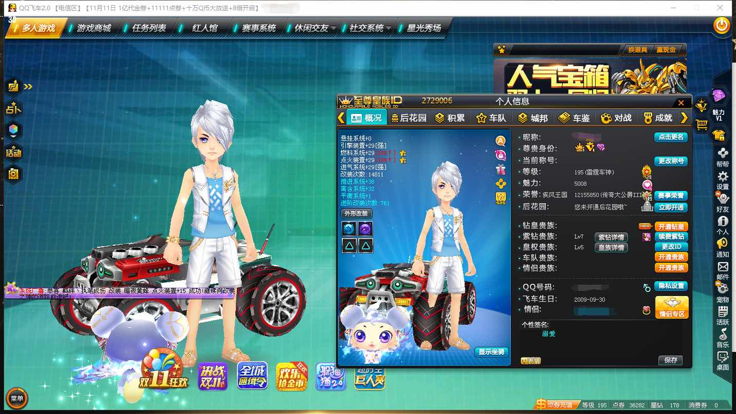 【男超大衣柜】 1200w荣誉 传奇大公爵 全29雷诺