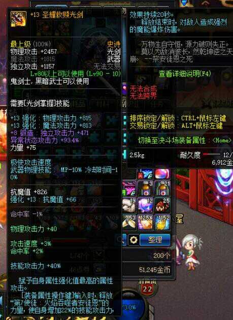 【顶级号】剑魂增幅10超大陆13圣耀光剑!修罗布甲b完美附魔图片