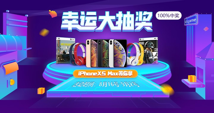 iPhone XS免费抽