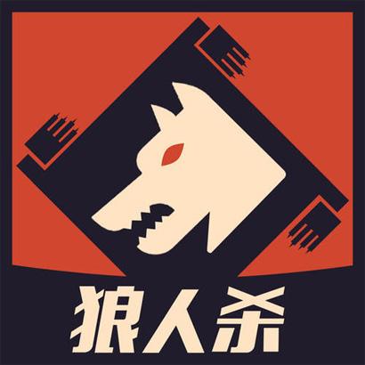 狼人殺(手游)
