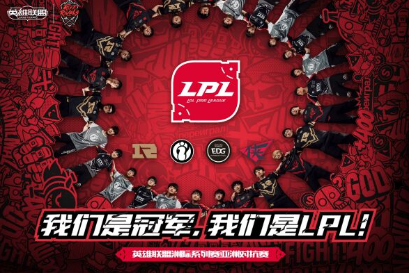 LPL洲际赛卫冕冠军!人民网发来贺电