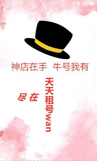 天天租号wan