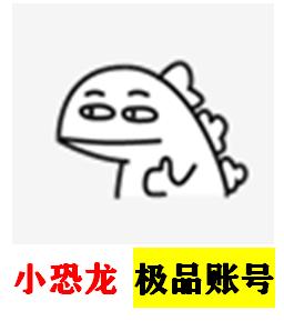 小恐龙王者专营店