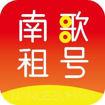 南歌租号三元v10