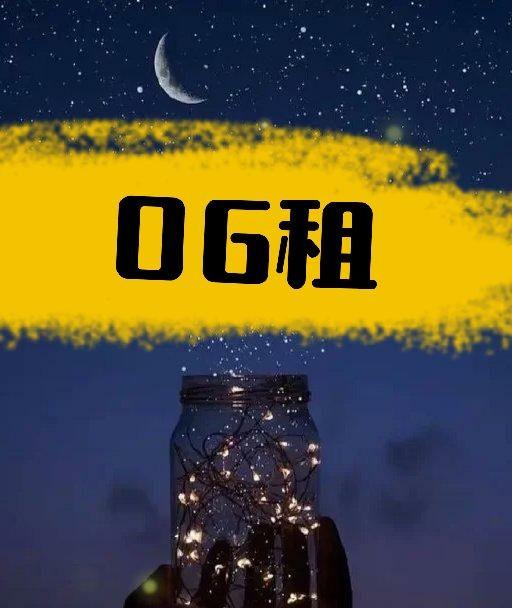 OG租火影手游