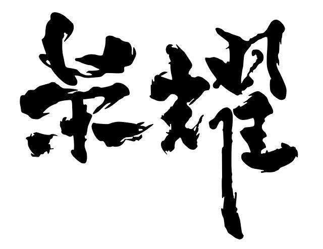 天天租号wan王者店
