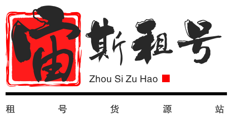 【宙斯租号平台】租号_租号平台_租号网_cf租号_王者荣耀租号